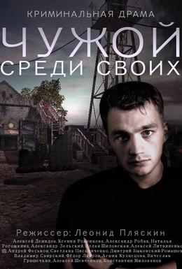 Постер фильма Чужой среди своих (2014)