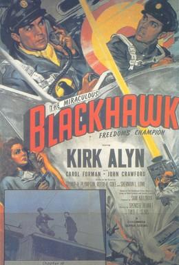 Постер фильма Черный ястреб: Бесстрашный поборник свободы (1952)