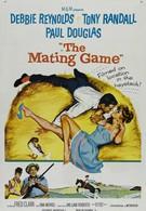 Брачная игра (1959)