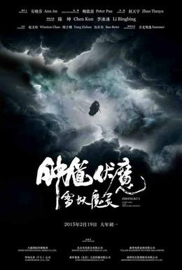 Постер фильма Чжун Куй: Снежная дева и тёмный кристалл (2015)