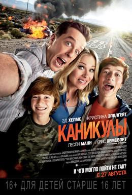 Постер фильма Каникулы (2015)