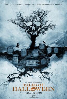 Постер фильма Город монстров (2015)