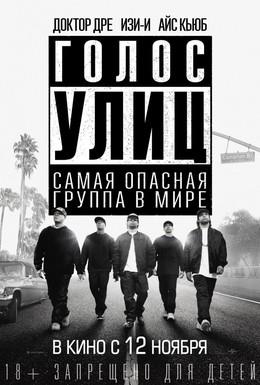 Постер фильма Голос улиц (2015)