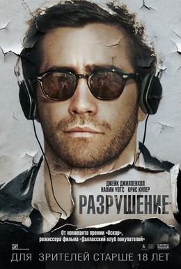Постер фильма Разрушение (2015)