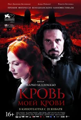 Постер фильма Кровь моей крови (2015)