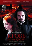 Кровь моей крови (2015)