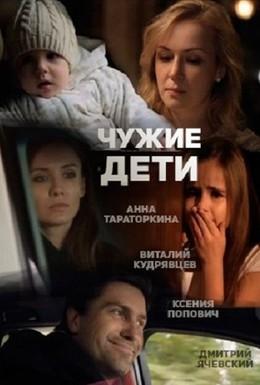 Постер фильма Чужие дети (2013)