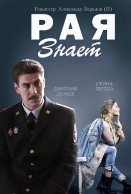 Постер фильма Рая знает (2015)
