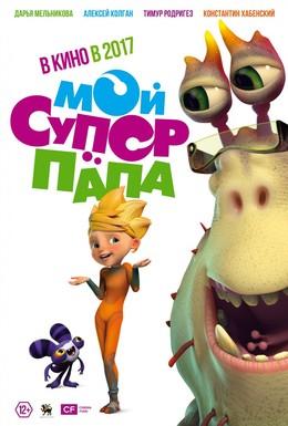 Постер фильма Мой супер папа (2017)