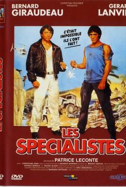 Постер фильма Специалисты (1985)