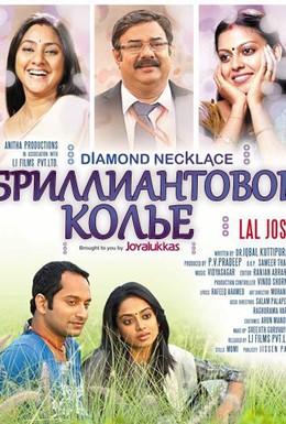 Постер фильма Бриллиантовое колье (2012)