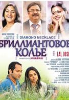 Бриллиантовое колье (2012)