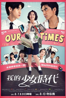 Постер фильма Наши времена (2015)