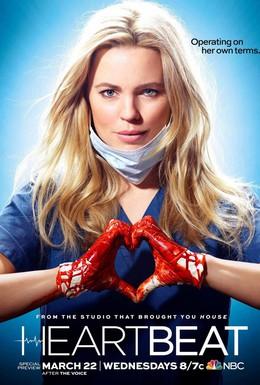 Постер фильма Разбивающая сердца (2016)
