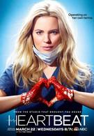 Разбивающая сердца (2016)