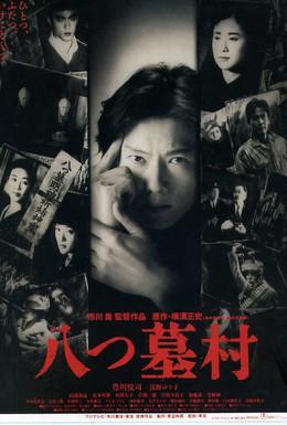 Постер фильма Деревня восьми могил (1996)