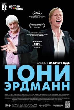 Постер фильма Тони Эрдманн (2016)