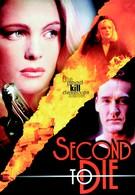 Секунда до смерти (2002)