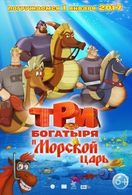 Постер фильма Три богатыря и Морской царь (2016)