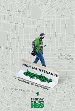 Постер фильма Кайф с доставкой (2012)
