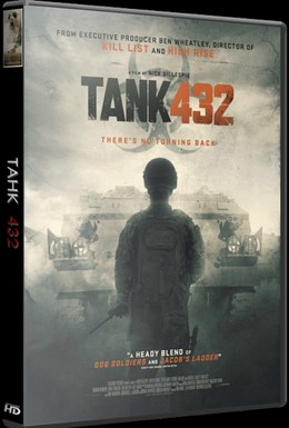 Постер фильма Танк 432 (2015)