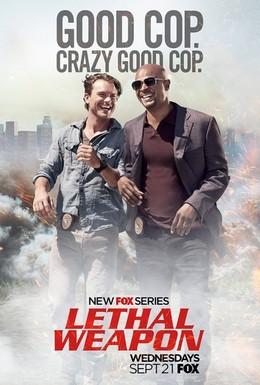 Постер фильма Смертельное оружие (2016)