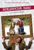 Венецианские львы (2015)