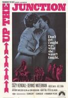 Чуть выше по перекрёстку (1968)