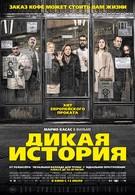 Дикая история (2017)