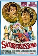 Сатириконище (1970)