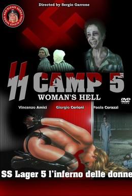 Постер фильма Лагерь СС №5: Женский ад (1977)