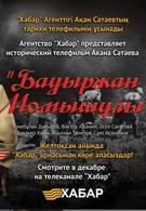 Бауыржан Момышулы (2013)