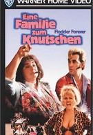 Флоддеры 3 (1995)