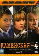 Каменская 4 (2005)