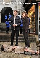 Убийство в Рокамадуре (2014)