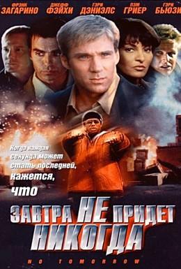 Постер фильма Завтра не придет никогда (1999)