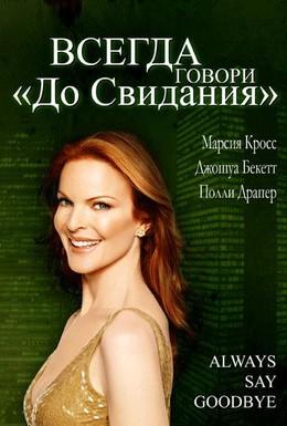 Постер фильма Всегда говори До свидания (1997)