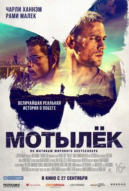 Постер фильма Мотылек (2017)