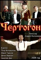 Чертогон (2005)