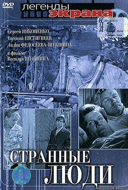 Постер фильма Странные люди (1970)