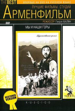 Постер фильма Мы и наши горы (1969)