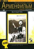 Мы и наши горы (1969)