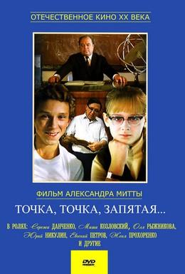 Постер фильма Точка, точка, запятая (1972)