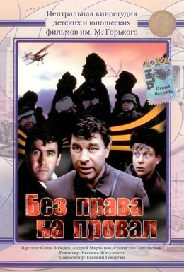 Постер фильма Без права на провал (1984)