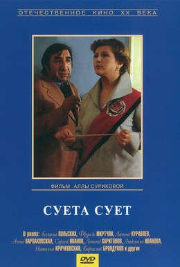 Постер фильма Суета сует (1979)