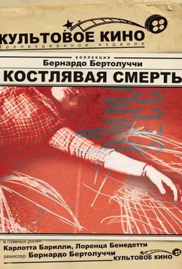 Постер фильма Костлявая смерть (1962)