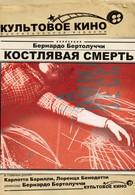 Костлявая смерть (1962)