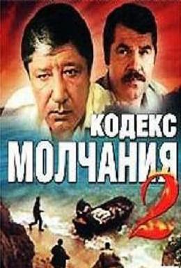 Постер фильма Кодекс молчания 2 (1993)