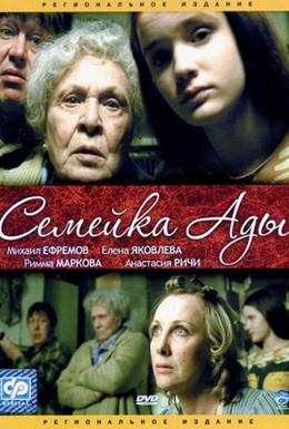Постер фильма Семейка Ады (2008)