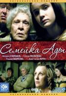 Семейка Ады (2008)